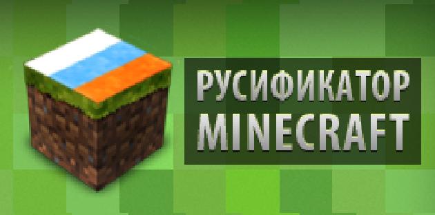 Как сделать minecraft на русском языке